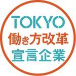 東京都「TOKYO働き方改革宣言企業」承認